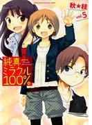 純真ミラクル100% 5巻(まんがタイムコミックス)