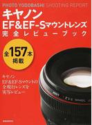 キヤノンEF&EF−Sマウントレンズ完全レビューブック PHOTO YODOBASHI SHOOTING REPORT 全157本掲載