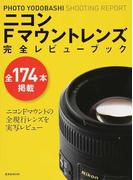 ニコンFマウントレンズ完全レビューブック PHOTO YODOBASHI SHOOTING REPORT 全174本掲載