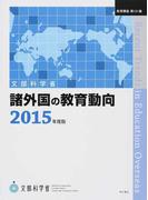 諸外国の教育動向 2015年度版