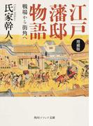 江戸藩邸物語 戦場から街角へ 増補版