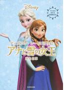 ディズニーレース切り絵アナと雪の女王