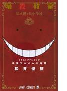 暗殺教室公式イラストファンブック卒業アルバムの時間 (ジャンプコミックス)