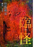 恐怖箱 臨怪(竹書房文庫)