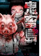 鬼畜島(5)(バンブーコミックス)