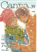 オリジナルボーイズラブアンソロジーCanna Vol.39(Canna Comics(カンナコミックス))