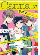 オリジナルボーイズラブアンソロジーCanna Vol.37(Canna Comics(カンナコミックス))
