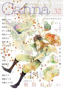 オリジナルボーイズラブアンソロジーCanna Vol.32(Canna Comics(カンナコミックス))