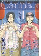 オリジナルボーイズラブアンソロジーCanna Vol.31(Canna Comics(カンナコミックス))