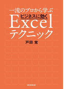 一流のプロから学ぶ ビジネスに効くExcelテクニック