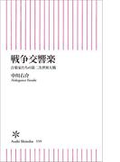 戦争交響楽 音楽家たちの第二次世界大戦(朝日新書)