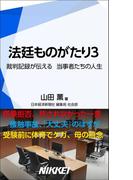 法廷ものがたり3(日経e新書)