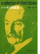ハーディ短編集(新潮文庫)(新潮文庫)