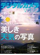 デジタルカメラマガジン 2016年6月号(デジタルカメラマガジン)