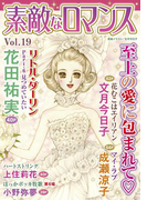 素敵なロマンス Vol.19(素敵なロマンス)