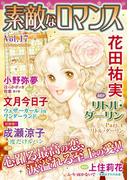 素敵なロマンス Vol.17(素敵なロマンス)
