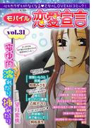 モバイル恋愛宣言 Vol.31(恋愛宣言 )