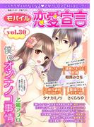 モバイル恋愛宣言 Vol.30(恋愛宣言 )
