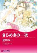 強引 ヒーローセット vol.5(ハーレクインコミックス)