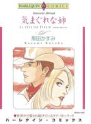 強引 ヒーローセット vol.4(ハーレクインコミックス)