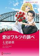 恋も仕事も!ワーキングヒロインセット vol.4(ハーレクインコミックス)