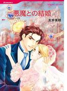 便宜結婚セット vol.6(ハーレクインコミックス)