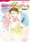便宜結婚セット vol.4(ハーレクインコミックス)
