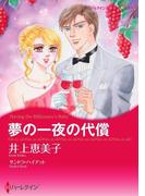 一夜の情事テーマセット vol.4(ハーレクインコミックス)