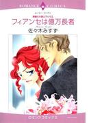 フェイクLOVEテーマセット vol.3(ハーレクインコミックス)
