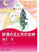 恋はシークと テーマセット vol.7(ハーレクインコミックス)