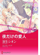漫画家 羽生シオン vol.2(ハーレクインコミックス)