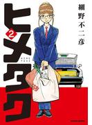 ヒメタク : 2(アクションコミックス)