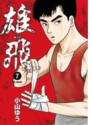 雄飛 7(ビッグコミックス)