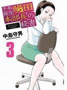 平取締役 鰻田本部長の秘書 3(ビッグコミックス)