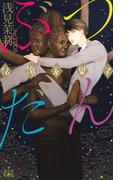 『ぶつだん 仏像系男子』番外編「愛欲神に夢中」(Cross novels)