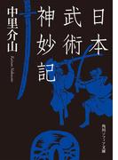 日本武術神妙記(角川ソフィア文庫)
