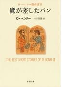 魔が差したパン―O・ヘンリー傑作選III―(新潮文庫)(新潮文庫)