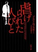 虐げられた人びと(新潮文庫)(新潮文庫)