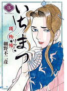 いちまつ捕物帳 3(ビッグコミックス)
