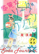 感覚・ソーダファウンテン プチキス(8)