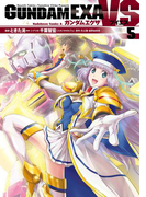 GUNDAM EXA VS(5)(角川コミックス・エース)