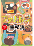ファミレス 下(角川文庫)