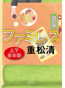 ファミレス【上下 合本版】(角川文庫)