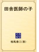 田舎医師の子(青空文庫)