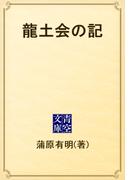 龍土会の記(青空文庫)