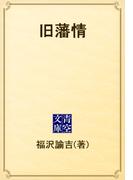 旧藩情(青空文庫)