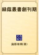 緑蔭叢書創刊期(青空文庫)