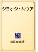 ジヨオジ・ムウア(青空文庫)