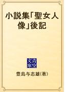 小説集「聖女人像」後記(青空文庫)