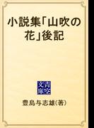 小説集「山吹の花」後記(青空文庫)